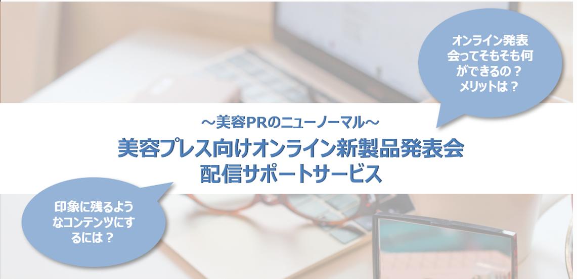 オンライン新製品発表会TOP