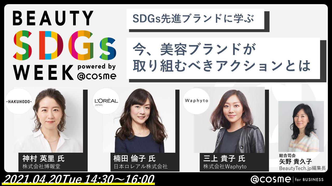 SDGs_webinar_top_ver1.2