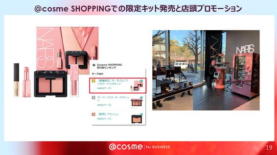 atcosme_shopping_nars-1