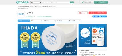 ihada_brand