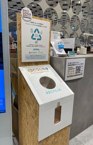 画像⑪_SDGs空き容器回収