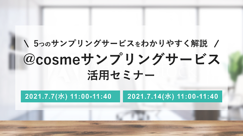 sampling3_seminar_1280-720px
