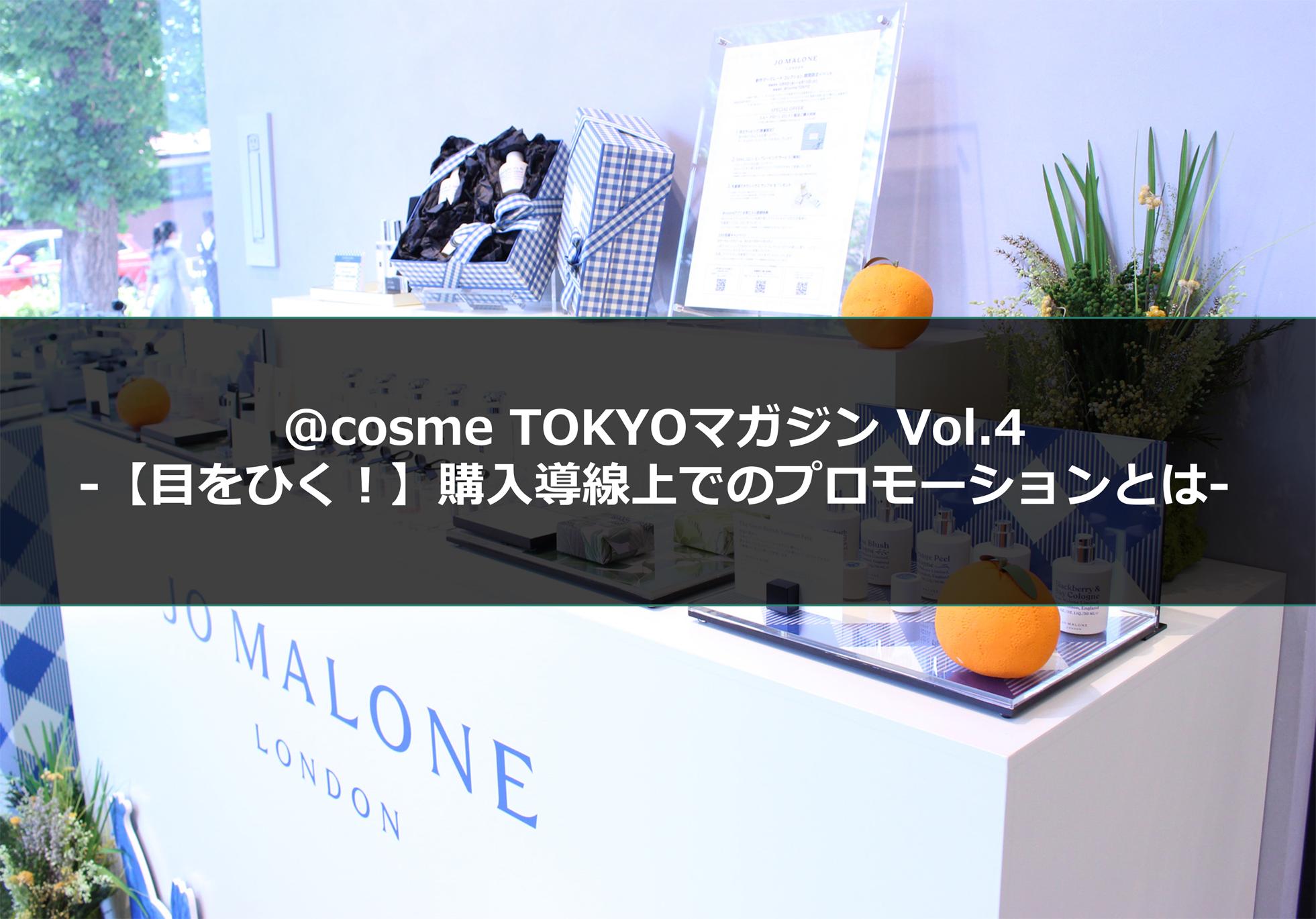 「@cosme=コスメを買いに行く場所」と認知しているお客様へのアプローチ事例|連載:@cosme TOKYOマガジン Vol.4(7月14日号) サムネイル画像
