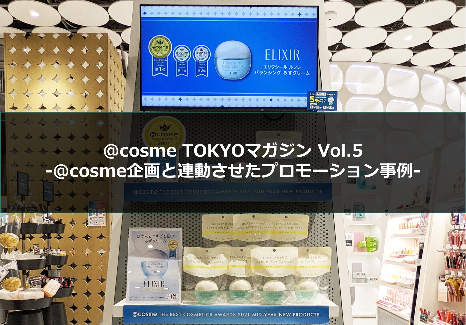 2021上半期新作ベストコスメ発表や@cosme TOKYO企画を上手く活用したプロモーション事例|連載:@cosme TOKYOマガジン Vol.5(8月13日号) サムネイル画像