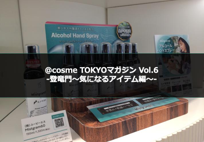消毒液やサプリメントも。2F登竜門における化粧品以外のプロモーション事例|連載:@cosme TOKYOマガジン Vol.6(9月13日号) サムネイル画像