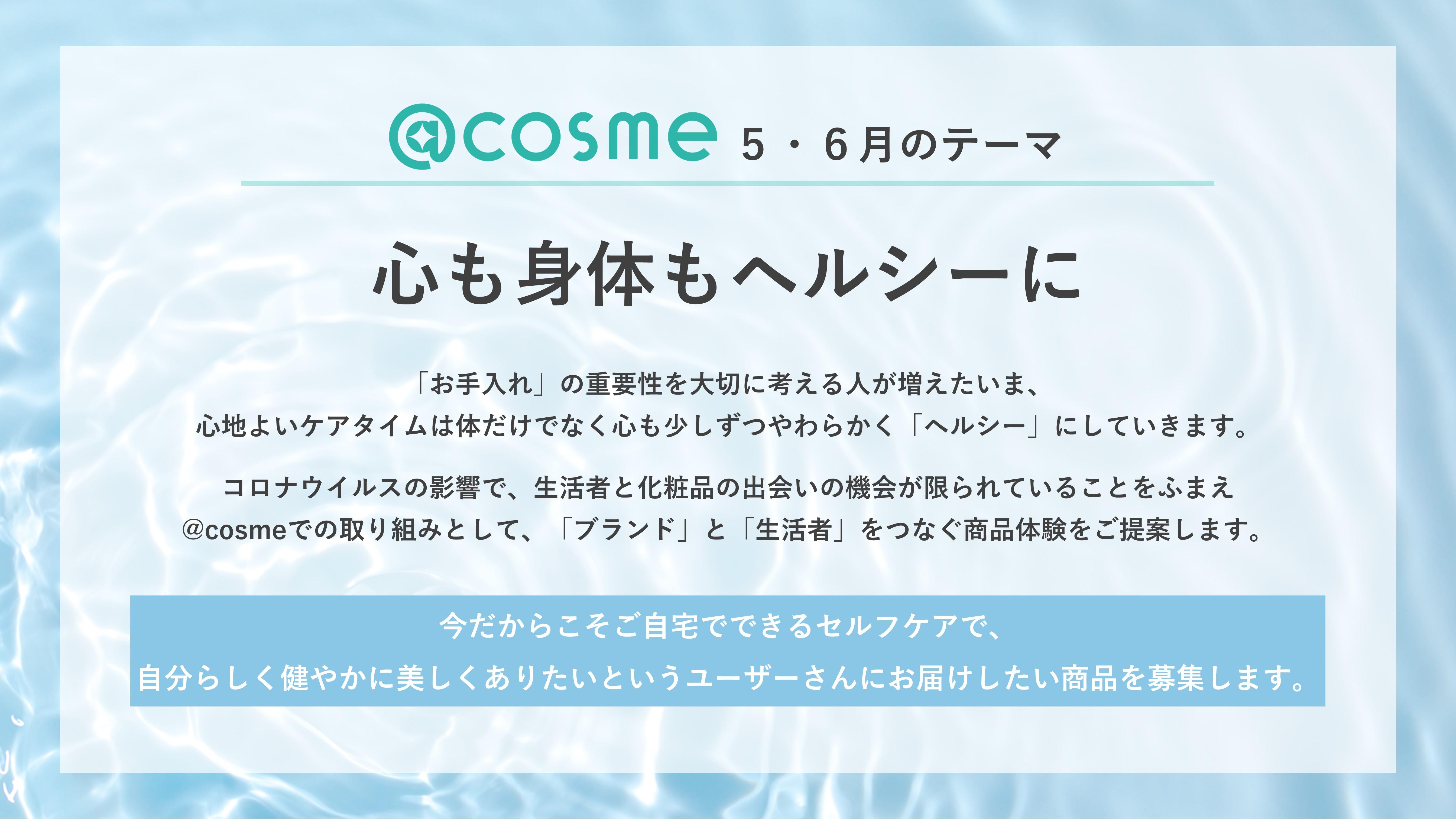 @cosme特集テーマ連動!無料サンプリング募集開始 サムネイル画像