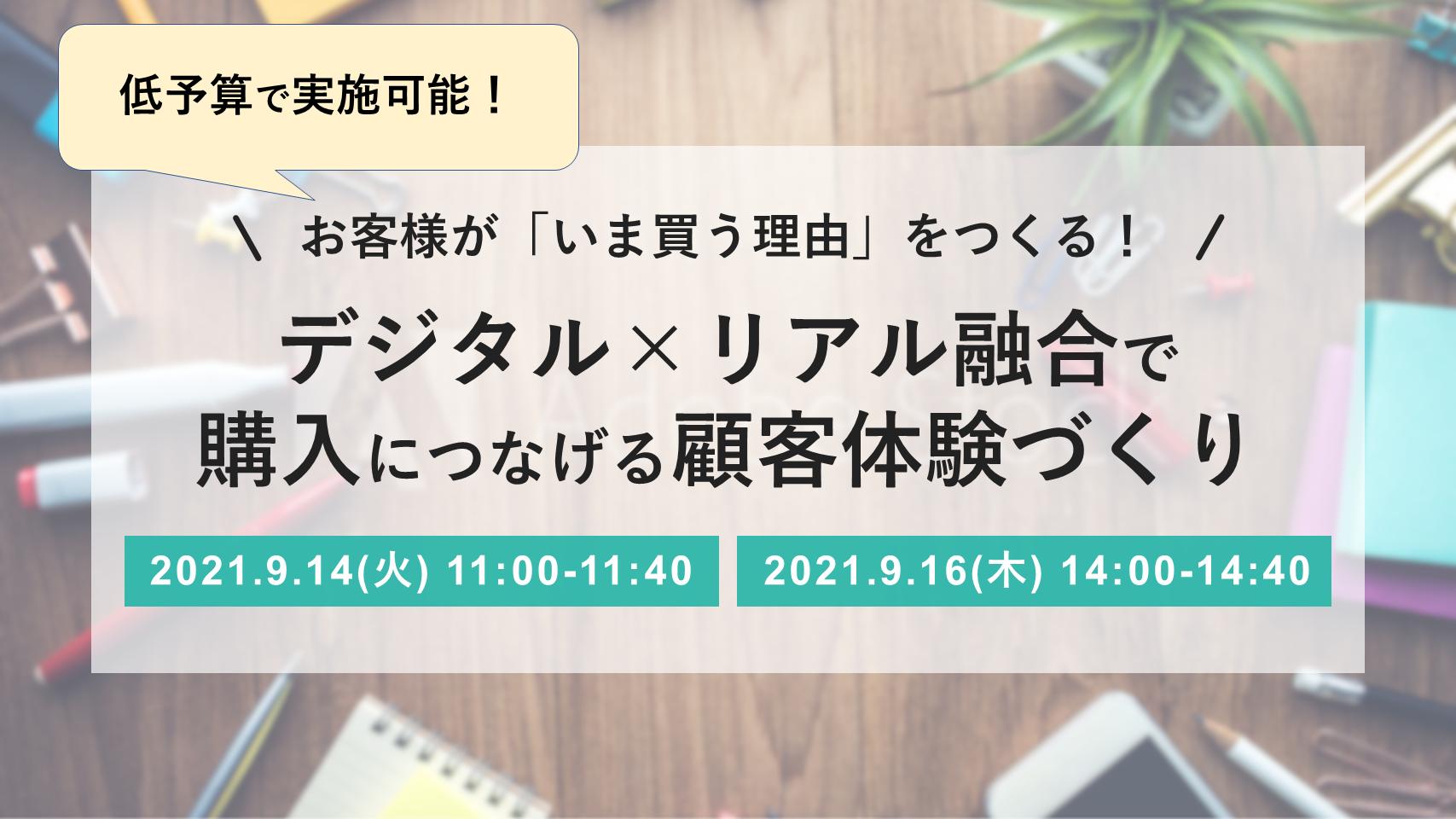 営業セミナー素材③_デジタル×リアル