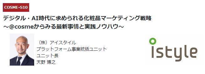 国際化粧品展_大阪-1