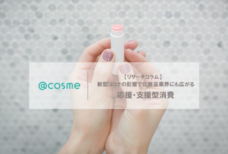 新型コロナの影響で化粧品業界にも広がる応援・支援型消費 サムネイル画像