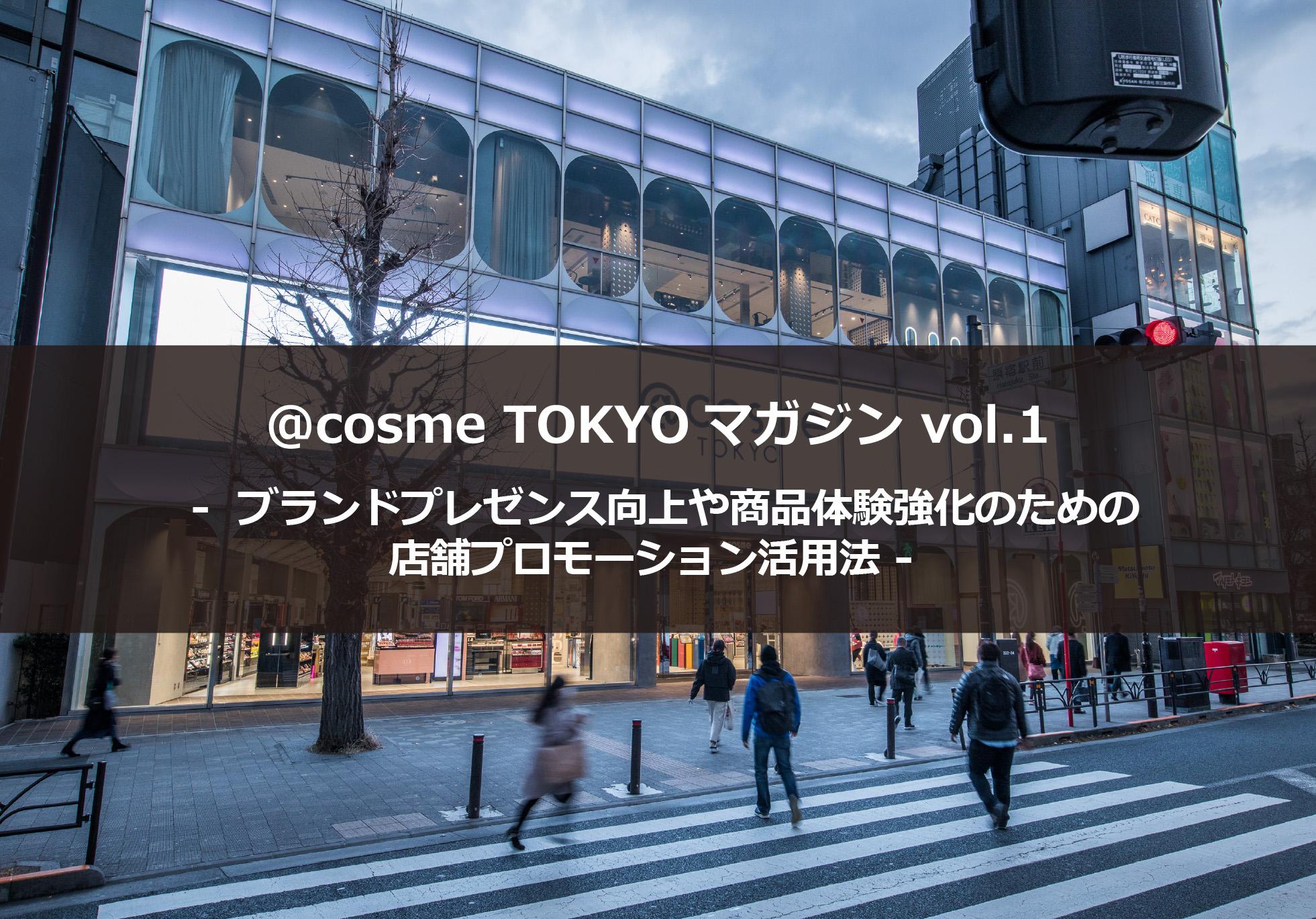 ブランドプレゼンス向上や商品体験強化のための店舗プロモーション活用法|連載:@cosme TOKYOマガジン Vol.1 サムネイル画像
