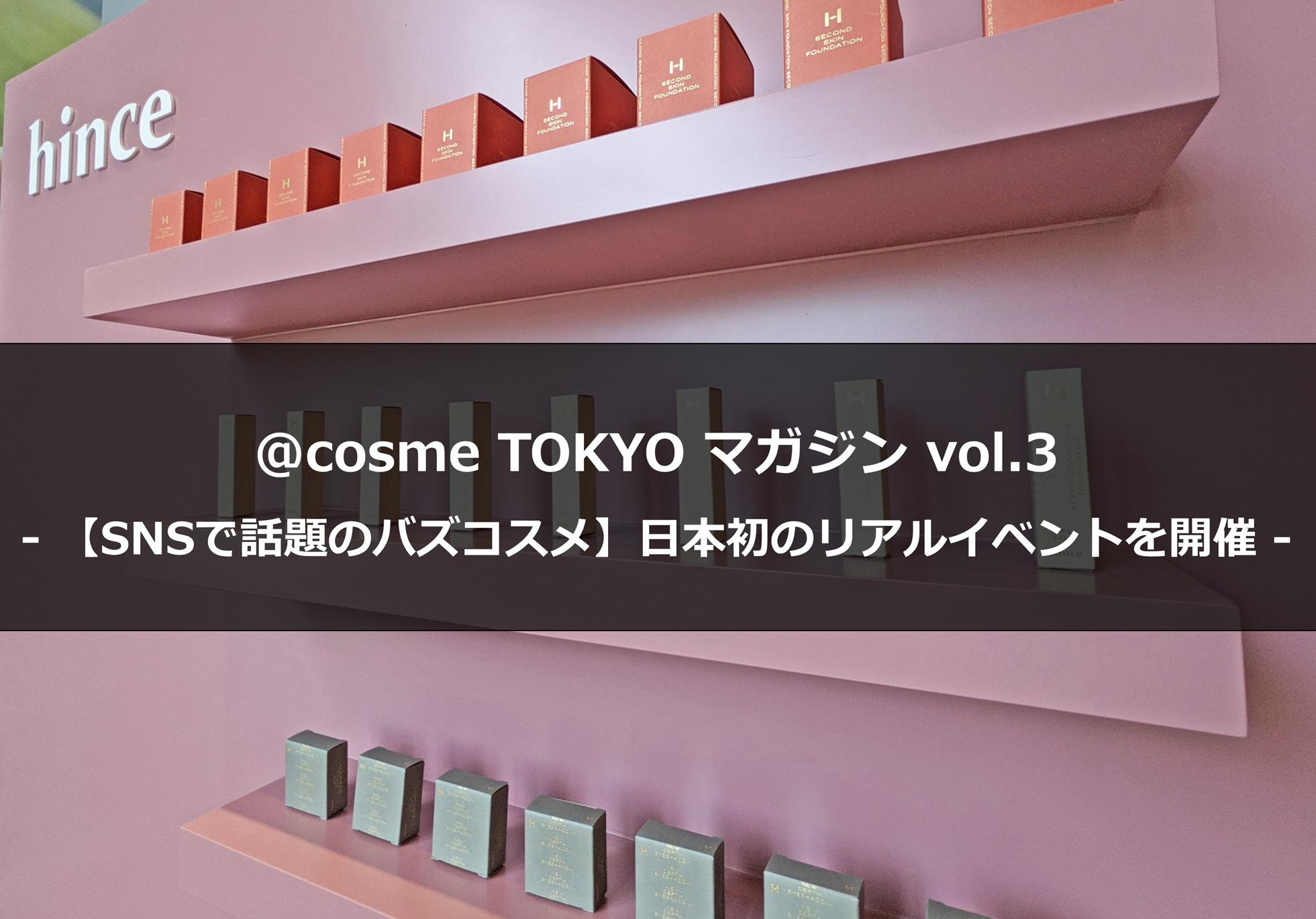【PR効果抜群】1Fエントランス横のポップアップスペース活用事例|連載:@cosme TOKYOマガジン Vol.3(6月14日号) サムネイル画像