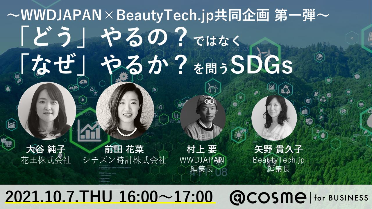 WWDJAPAN×beautytech.jp