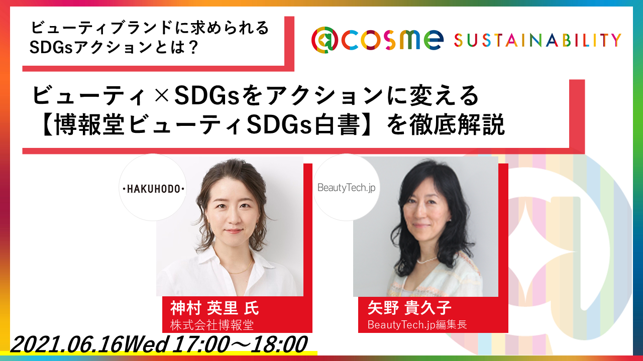 SDGs_webinar_vol5