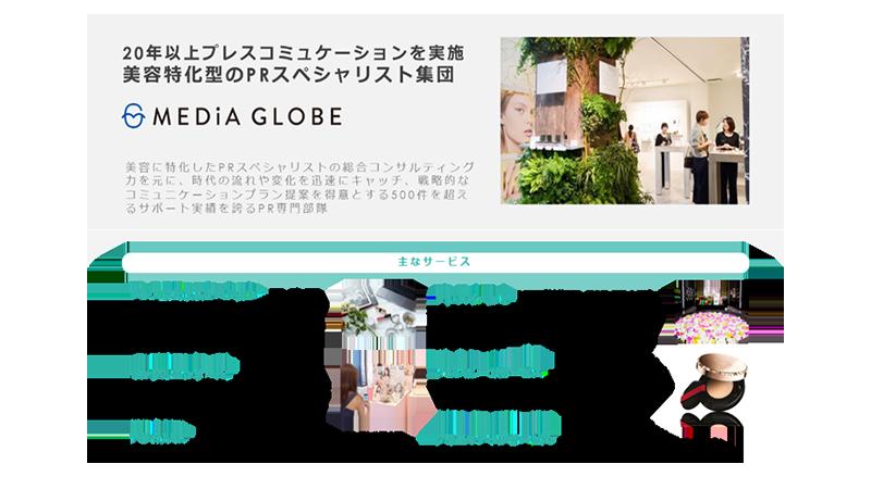 株式会社メディア・グローブ